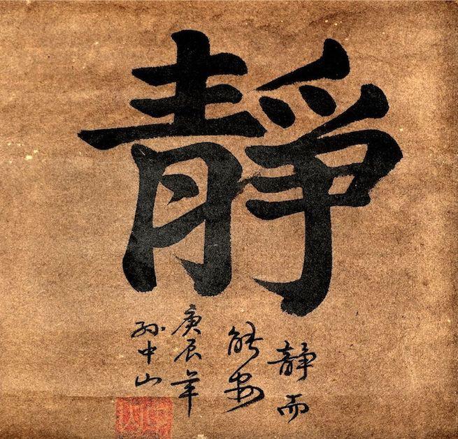 invention écriture calligraphie chinoise